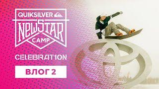 QUIKSILVER NEW STAR CAMP CELEBRAT10N - Влог #2