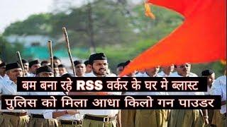 बम बना रहे RSS वर्कर के घर में ब्लास्ट | पकड़ा गया RSS कार्याकर्ता | Haqikat live news