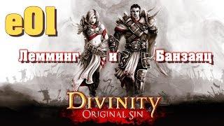 Divinity: Original Sin (кооп с Мариной Банзаяц) e01