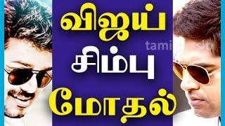 Will Simbu Clash With Ilayathalapathy Vijay ?
