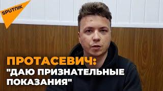 Роман Протасевич дал признательные показания первое видео после задержания
