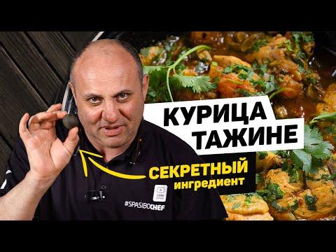 Курица с СЕКРЕТОМ в тажине - рецепт шеф-повара Ильи Лазерсона