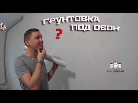 Как грунтовать стены перед поклейкой обоев / Основит Дипконт