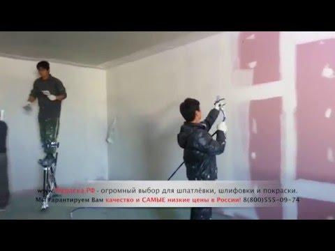 видео: Финишная шпаклёвка гипрока на ходулях и исп. безвоздушного распылителя, окрасочного оборудования.