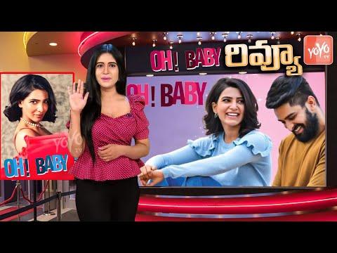 Oh Baby Review | Samantha Akkineni Oh Baby Movie Public Talk | Naga Shaurya Nandini Reddy | YOYO TV