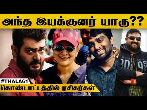 Thala 61-ஐ இயக்க போவது யார்.?? வெளியான சரவெடி Update..!   Latest News   Viral News   Tamil News   HD