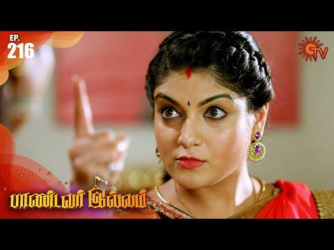 Pandavar Illam - Episode 216 | 31 July 2020 | Sun TV Serial | Tamil Serial