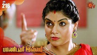 Pandavar Illam - Episode 216 | 31 July 2020 | Sun TV Serial | Tamil Serial