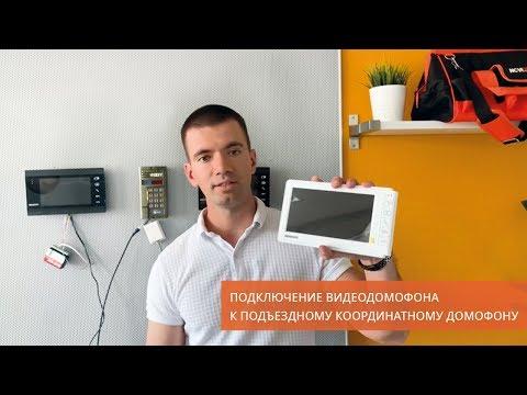 Подключение видеодомофона к подъездному координатному домофону Vizit, Cyfral, Eltis, Метаком