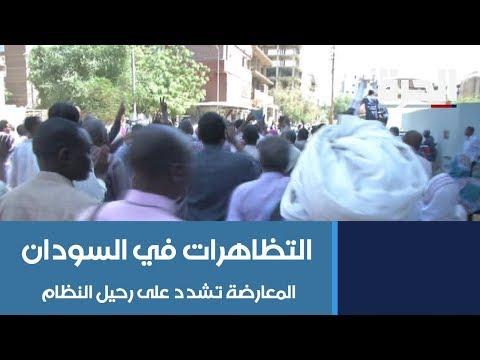 #الحرة_الليلة - مع استمرار التظاهرات والاعتقالات في السودان..المعارضة تشدد على رحيل النظام  - 00:53-2019 / 2 / 14