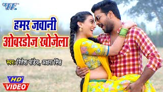 #Video- हमर जवानी ओवरडोज खोजेला I #Ritesh Pandey, Akshara Singh  Superhit Movie Song 2020 New