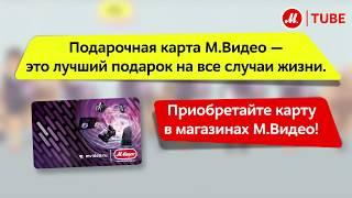 Подарочные карты «М.Видео» для корпоративных клиентов