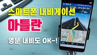 아틀란 내비게이션 - 초행길 장거리운전에 좋은 스마트폰…
