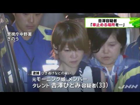 元モーニング娘。・吉澤ひとみ容疑者、飲酒ひき逃げ容疑で逮捕