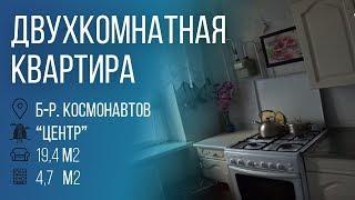 Бугриэлт | 2-х комнатная квартира на бул. Космонавтов #Брест