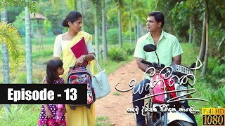 Sangeethe | Episode 13 27th February 2019 Thumbnail