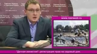 видео Оформление недвижимости по дачной амнистии: регистрация декларации