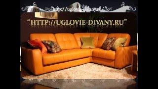 видео недорогой диван недорого от производителя