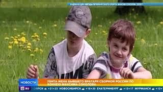 С ножом на мать и брата: что стало причиной трагедии в семье хоккеиста Соколова