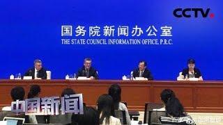 [中国新闻] 中国建立起全球规模最大的征信系统 | CCTV中文国际