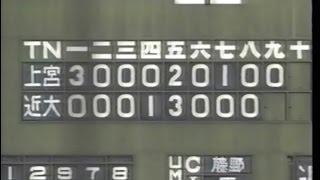 壮絶な打撃戦!近代付属vs上宮 大阪大会 1992年高校野球