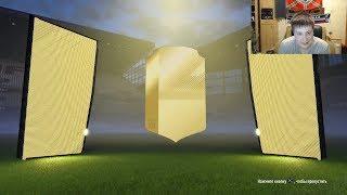 FIFA 18 / НАГРАДЫ ЗА WEEKEND LEAGUE #1 / WALKOUT!!!