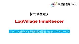 パソコンの動作から労働時間を管理できるクラウドサービス「LogVillage timeKeeper(ログビレッジ タイムキーパー)」