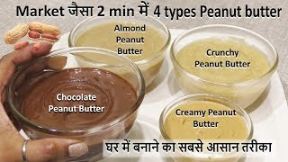 पीनट बटर  - Peanut Butter - Homemade Peanut Butter - Peanut Butter Recipe