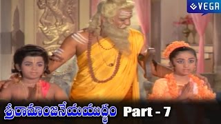 Sri Ramanjaneya Yuddham Telugu Movie Part 7