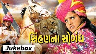 Sinhan Na Sogandh Song JukeBox Rajal Barot Feroz Irani Gujarati Songs