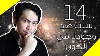 108 | 14 سبب ضد وجودنا في الكون