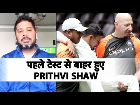 LIVE BREAKING: Prithvi Shaw Ruled Out of 1st Test After Twisting Ankle | Ind vs Aus