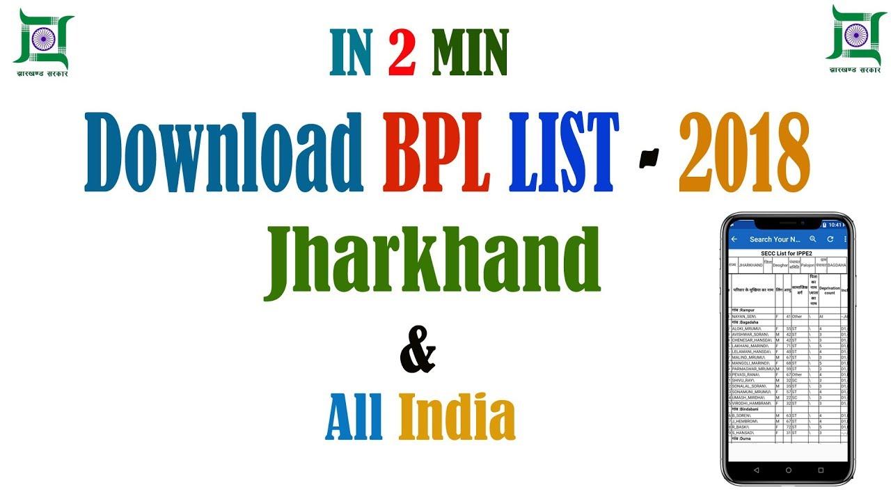 Download BPL List 2018 Jharkhand - All Districts | अपने मोबाइल से बीपीएल  सूची डाउनलोड करें [The 117]
