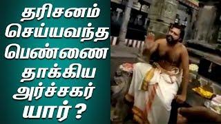 தரிசனம் செய்யவந்த பெண்ணை தாக்கிய அர்ச்சகர் யார்? | Dikshitar attacked the woman | Chidambaram