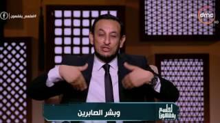 لعلهم يفقهون - قصة رائعة عن شهداء غزوة أحُد