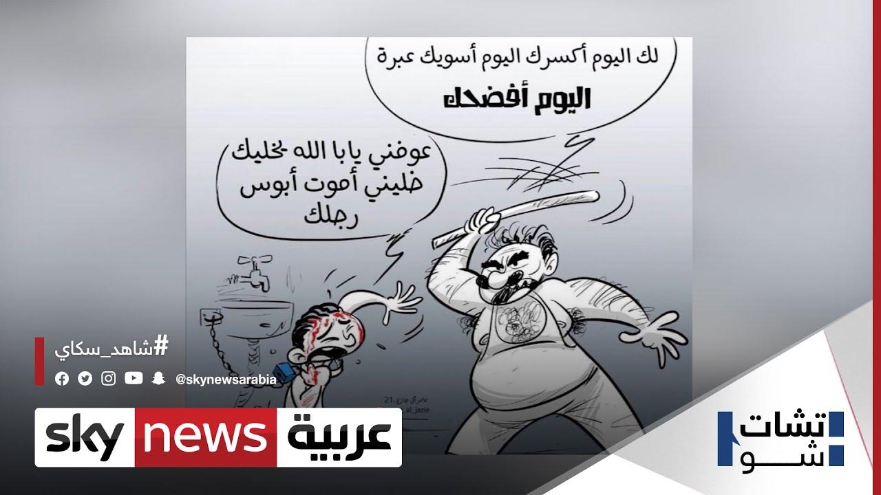بابا خليني أموت-. فتى يطلب الرحمة من شدة تعذيب والده ويشعل العراق غضباً #انقذوا_الطفل_محمد #تشات_شو-  - 15:55-2021 / 9 / 26