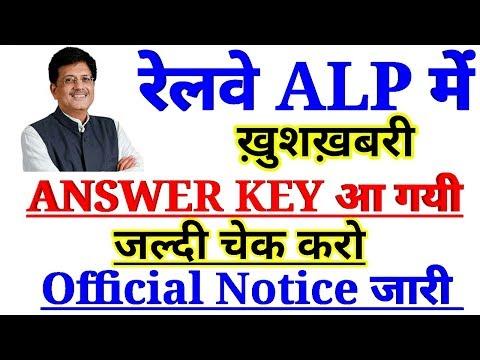 रेलवे ALP में ख़ुशख़बरी,आ गयी Official Answer Key रेलवे बोर्ड ने किया जारी,जल्दी चेक करो