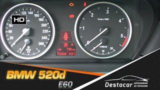 автомобиль BMW 520 в Германии(Тут мы подробно рассказываем о немецком автомобильном рынке. Осмотры, тест-драйвы, покупка авто и многое..., 2012-08-10T16:19:28.000Z)