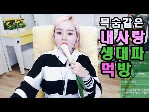 탈북민 손봄향▶간식으로 먹는 생대파 존맛♥,♥
