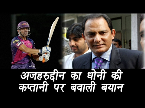 Azharuddin calls MS Dhoni's sacking as RPS captain a 'third-rate decision' | वनइंडिया हिन्दी