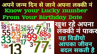 Apna Lucky Number Kese Jane Video in MP4,HD MP4,FULL HD Mp4 Format
