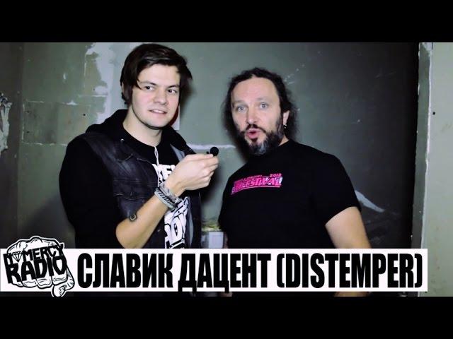Славик Дацент - (DISTEMPER) интервью NOMERCY RADIO | Дистемпер  | МОСКОВСКАЯ ПАНК-РОК ЕЛКА 2015