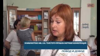 ПОВОД И ДОВОД. В библиотеке им. Л.Н. Толстого прошла научная конференция