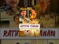 Raththa Thanam Full Movie Watch Free Full Length Tamil Movie Online