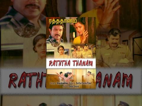Raththa Thanam (Full Movie) - Watch Free Full Length Tamil Movie Online