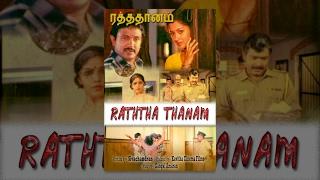 Ratha Dhanam (1988) Tamil Movie
