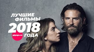Лучшие фильмы 2018 года. Топ 12