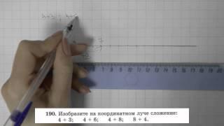 Решение задания №190 из учебника Н.Я.Виленкина