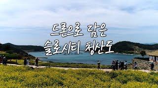 2018 청산도슬로걷기축제-드론영상 [와보랑께, 섬으로]