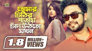 Tomar Chithir Patay Chand Uthto Jokhon | Bangla HD Natok | ft Jovan, Sabila Nur